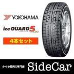 (2016年製)ヨコハマタイヤ iceGUARD 5 PLUS [iG50 PLUS] (アイスガード5 プラス)175/65R15 84Q スタッドレスタイヤ 4本セット