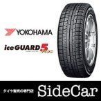 (2016年製)ヨコハマタイヤ iceGUARD 5 PLUS [iG50 PLUS] (アイスガード5 プラス)205/55R16 91Q スタッドレスタイヤ
