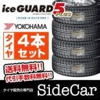 ヨコハマタイヤ アイスガード 5 プラス(IG50プラス)215/55R17 94Q 国産スタッドレスタイヤ 4本セット(並行輸入品)(2017年製)