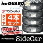 ヨコハマタイヤ アイスガード6(iG60)195/65R15 91Q スタッドレスタイヤ 4本セット(2017年製)