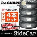 ヨコハマタイヤ アイスガード6(iG60)205/60R16 96Q XL スタッドレスタイヤ 4本セット(2017年製)