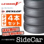 ダンロップ 215/45R17 91W XL ルマン5 LM705(LM5) タイヤ4本セット(2017年製)正規流通品