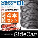 (2017年製)ダンロップ WINTER MAXX(ウインターマックス WM01)195/65R15 91Q スタッドレスタイヤ 4本セット