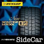 (2016年製)ダンロップ WINTER MAXX 02 (ウィンターマックス02)195/65R15 91Q スタッドレスタイヤ