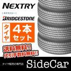 ブリヂストン 175/65R15 84S NEXTRY(ネクストリー) サマータイヤ4本セット(2020年製)