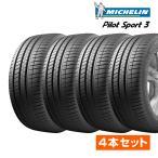 ミシュラン パイロットスポーツ3(PS3) 205/45R16 87W XL タイヤ4本セット(日本MICHELIN正規流通品)2016-17年製