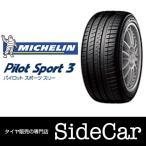 ミシュラン パイロットスポーツ3(PS3) 205/50R17 93W XL サマータイヤ(日本MICHELIN正規流通品)