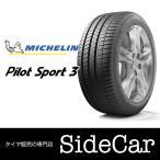 ミシュラン パイロットスポーツ3(PS3) 225/50R16 92W サマータイヤ(日本MICHELIN正規流通品)