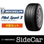 ミシュラン パイロットスポーツ3(PS3) 245/40R19 98Y XL タイヤ4本セット