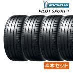ミシュラン 225/40R18 92Y XL パイロットスポーツ4 (PS4)サマータイヤ4本セット(並行輸入品)