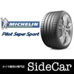 ミシュラン パイロットスーパースポーツ 245/40R18 97Y XL (PSS)サマータイヤ(日本MICHELIN正規流通品)2016-17年製