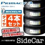 ミシュラン 225/60R17 99V プライマシー3 サマータイヤ4本セット(日本MICHELIN正規流通品)
