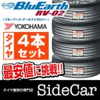 ヨコハマタイヤ 205/55R17 91V ブルーアース RV-02 17インチタイヤ4本セット(2017年製)