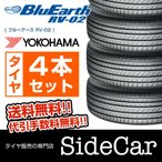 ショッピングヨコハマ ヨコハマタイヤ 225/45R18 95W ブルーアース RV-02 18インチ タイヤ4本セット(2017年製)横浜ゴム正規流通品