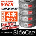 ブリヂストン ブリザック VRX 165/70R14 81Q スタッドレスタイヤ 4本セット(2016〜17年製)