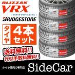 ブリヂストン ブリザック VRX 175/65R14 82Q スタッドレスタイヤ 4本セット(2016〜17年製)