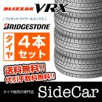 ブリヂストン ブリザック VRX 175/65R15 84Q スタッドレスタイヤ 4本セット(2016〜17年製)
