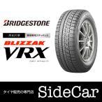 ブリヂストン ブリザック VRX 205/60R16 92Q スタッドレスタイヤ(2016〜17年製)