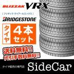 ブリヂストン ブリザック VRX 205/60R16 92Q スタッドレスタイヤ 4本セット(2016〜17年製)