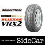 ブリヂストン ブリザック VRX2 195/65R15 91Q スタッドレスタイヤ(2017年製)