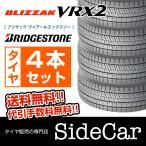ブリヂストン ブリザック VRX2 195/65R15 91Q スタッドレスタイヤ 4本セット(2017年製)