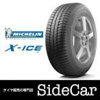 (2015〜16年製)ミシュラン MICHELIN X-ICE XI3(エックスアイス エックスアイ スリー)225/45R18 95H XL スタッドレスタイヤ