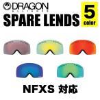 DRAGON ドラゴン スペアレンズ NFXS LENS エヌエフエックスエス レンズ JAPAN LUMALENS ジャパン ルーマレンズ