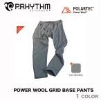 ショッピングウエア P.RHYTHM ウェア 17-18 POWER WOOL GRID BASE PANTS プリズム パワー ウール グリッド ベース パンツ