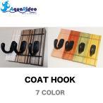 コートフック 壁美人 COAT HOOK 7カラー ウェット リーシュ 洋服 ロッド クラブ 竿 小物 掛け AQUA RIDEO