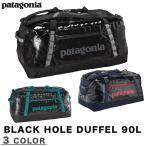 ショッピングダッフル PATAGONIA パタゴニア BLACK HOLE DUFFEL ブラックホール ダッフル 90L