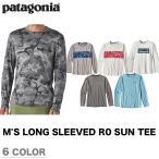 ショッピングラッシュ PATAGONIA パタゴニア ラッシュガード M'S LONG SLEEVED R0 SUN TEE メンズ R0ロングスリーブ サン ティー 長袖