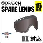 DRAGON ドラゴン ゴーグル D1 D2 DX 対応 ミラー系 スペアレンズ