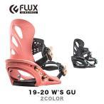 FLUX フラックス 19-20 W'S GU ジーユー ビンディング ウィメンズ スノーボード