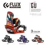 FLUX フラックス GU ビンディング 16-17