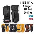 HESTRA 3 FINGER GTX FULL LEATHER ヘストラ グローブ スリーフィンガー フルレザー GORE-TEX
