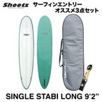 "SHOOTZ シューツ SURFBOARD サーフボード SINGLE STABI LONG 9'2"" シングルスタビ ロングボード ボードケース リーシュ 3点セット 【サーフボード送料別途】"