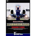 FK013 三沢基地航空祭2005 航空自衛隊 三沢基地