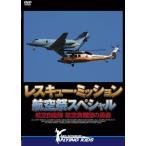 FK031 レスキューミッション 航空祭スペシャル