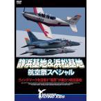 FK032 静浜基地&浜松基地 航空祭スペシャル
