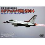 FK904 エアフェスタ浜松2004航空自衛隊 浜松基地&サンダーバーズ・プラクティスフライト