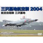 FK907 航空自衛隊 三沢基地 三沢基地航空祭2004