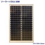 30W 単結晶 高品質 ソーラーパネル 12V/30W 高発電効率 【SOLAR-SIGEN-30W】テスター付き
