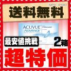 ★★新規開店特価★★ 【ポスト便で送料無料】アキュビューアドバンス 2箱セット