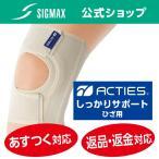 50%OFF アクティーズひざ用しっかりサポート シグマックス 医療 メーカー 膝用サポーター 敬老の日