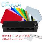シルエットカメオ4 Silhouette Cameo4(ブラック) カッティング用シートA4判14色各1枚+転写シート14枚 スターターセット