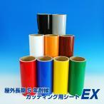 屋外長期5〜7年耐候カッティング用シートEX 通常色 ステカSV-8対応 210mm×5m