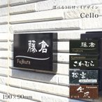 表札 ミカゲ石 薄型 「チェロ」