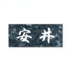表札 ブルーパール石 「DN/BDN-15」