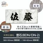 表札 雲石 「DN/BDN-2」