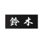 表札 黒ミカゲ石 「DN/BDN-8」